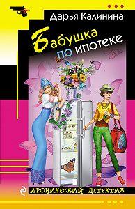 Дарья Калинина - Бабушка по ипотеке