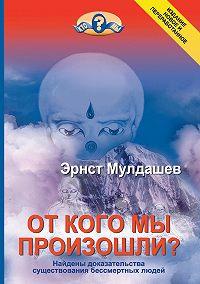 Эрнст Мулдашев -От кого мы произошли?