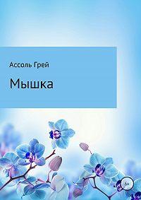 Ассоль Грей -Мышка