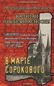 Александр Логачев -Капитан госбезопасности. В марте сорокового