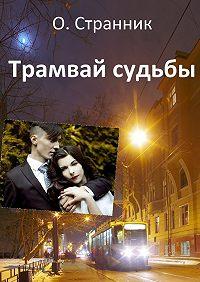 О. Странник -Трамвай судьбы