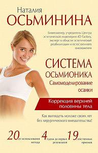 Наталия Борисовна Осьминина -Система Осьмионика. Самомоделирование осанки. Коррекция верхней половины тела