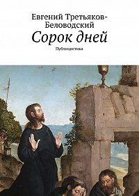 Евгений Третьяков-Беловодский -Сорокдней. Публицистика