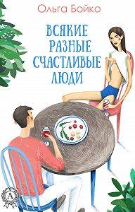 Ольга Бойко - Всякие разные счастливые люди