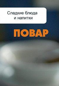 Илья Мельников -Сладкие блюда и напитки