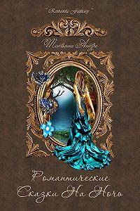 Татьяна Антре -Романтические сказки на ночь (сборник)