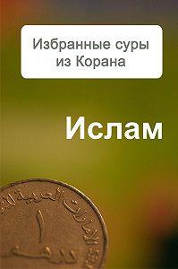 Александр Ханников -Избранные суры из Корана