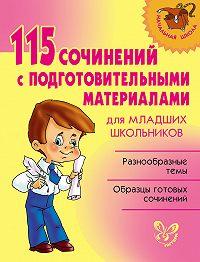 Ольга Ушакова -115 сочинений с подготовительными материалами для младших школьников