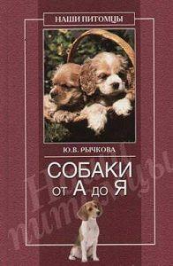 Юлия Рычкова -Собаки от А до Я