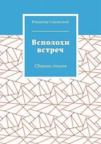 Владимир Сокольский -Всполохи встреч. Сборник стихов