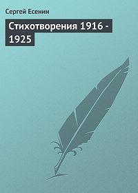Сергей Есенин - Стихотворения 1916 – 1925