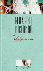 Михаил Козаков - Полтора-Хама