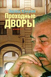 Эдуард Хруцкий -Проходные дворы