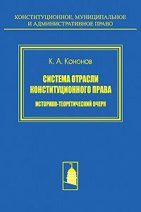 Кирилл Кононов -Система отрасли конституционного права. Историко-теоретический очерк