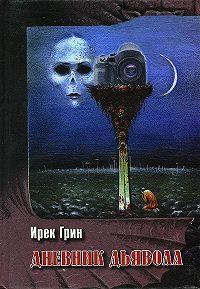 Ирек Грин -Дневник дьявола