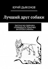 Юрий Дьяконов - Лучший друг собаки