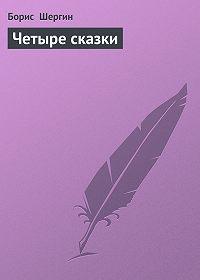Борис  Шергин - Четыре сказки