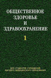 Евгений Тищенко -Общественное здоровье и здравоохранение. Часть 1