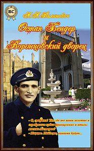 Анатолий Вилинович -Остап Бендер и Воронцовский дворец