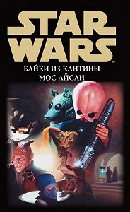 Сборник -Star Wars: Байки из кантины Мос Айсли