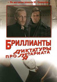 Юлиан Семёнов -Бриллианты для диктатуры пролетариата