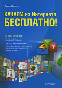 Дмитрий Бардиян -Качаем из Интернета бесплатно!