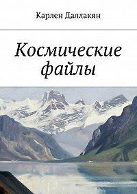 Карлен Даллакян - Космические файлы