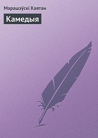 Марашэўскі Каятан -Камедыя