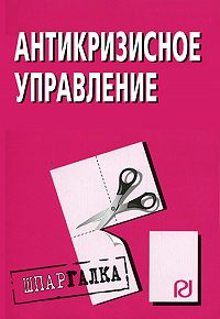 Коллектив Авторов -Антикризисное управление: Шпаргалка