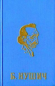 Бранислав  Нушич -Автобиография (фельетон)