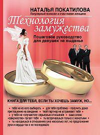 Наталья Покатилова - Технология замужества. Пошаговое руководство для девушек на выданье