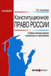 Л. Н. Анисимов -Конституционное право России: Учебно-методические материалы и программа