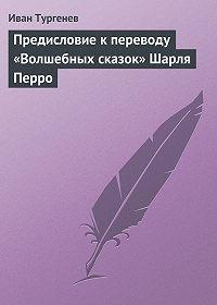 Иван Тургенев -Предисловие к переводу «Волшебных сказок» Шарля Перро