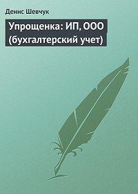Денис Шевчук -Упрощенка: ИП, ООО (бухгалтерский учет)