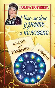 Тамара Зюрняева - Что можно узнать о человеке по дате его рождения и имени