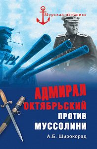 Александр Широкорад - Адмирал Октябрьский против Муссолини