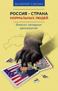 Валерий Слезин - Россия – страна нормальных людей