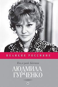 Валерий Кичин -Людмила Гурченко. Танцующая в пустоте