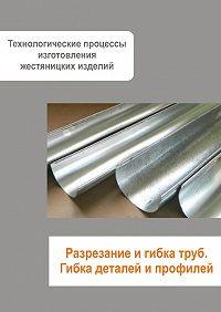 Илья Мельников -Жестяницкие работы. Разрезание и гибка труб. Гибка деталей и профилей