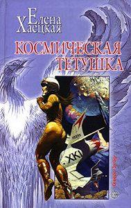 Елена Владимировна Хаецкая -Космическая тетушка
