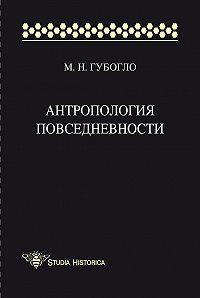 Михаил Губогло -Антропология повседневности