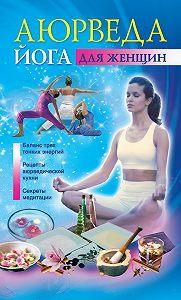 Джульет Варма - Аюрведа и йога для женщин