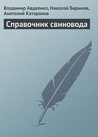 Владимир Авдеенко, Николай Баринов, Анатолий Катаранов - Справочник свиновода