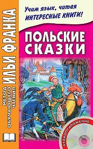Максим Дзевенис -Польские сказки