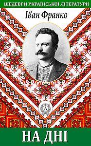 Іван Якович Франко -На дні