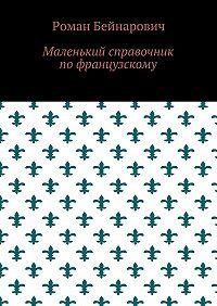 Роман Бейнарович -Маленький справочник пофранцузскому