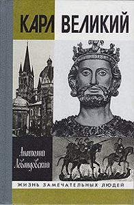 Анатолий Петрович Левандовский -Карл Великий