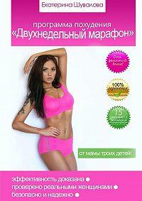 Екатерина Шувалова -Программа похудения «Двухнедельный марафон»
