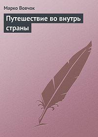 Марко Вовчок -Путешествие во внутрь страны