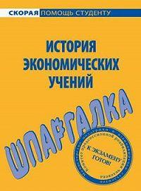 Татьяна Костакова - Истории экономических учений. Шпаргалка